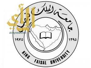 جامعة الملك فيصل تحقق المركز الأول كأفضل جهة في إتاحة الخدمات الإلكترونية