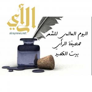 قصيدة للشاعر عامر الشهراني