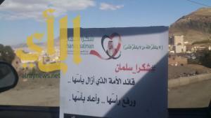 لافتات حملة عاصفة الشكر وشعارها شكراً سلمان تبدأ بالانتشار في شوارع صنعاء