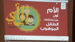 ابتدائية المضة تدشن الأسبوع الوطني واليوم الخليجي للموهبة والإبداع