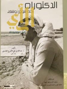 الدكتور الغامدي يدشن كتابه في معرض الرياض للكتاب
