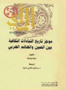 """بحّار صيني مسلم يزور """"مكة المكرمة"""" قبل 7 قرون"""