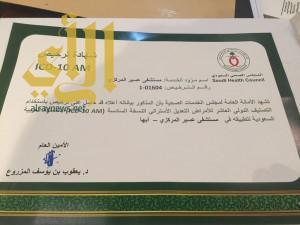 مستشفى عسير المركزي يحصل على ترخيص المجلس الصحي السعودي
