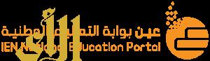 """تفعيل خدمات بوابة التعليم الوطنية """"عين"""""""