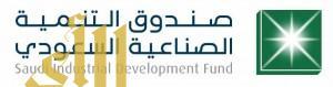 صندوق التنمية الصناعية يستعرض الفرص والحوافز الاستثمارية بغرفة تجارة جدة