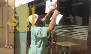 أمانة المدينة تغلق مطعماً خالف 10 اشتراطات صحية