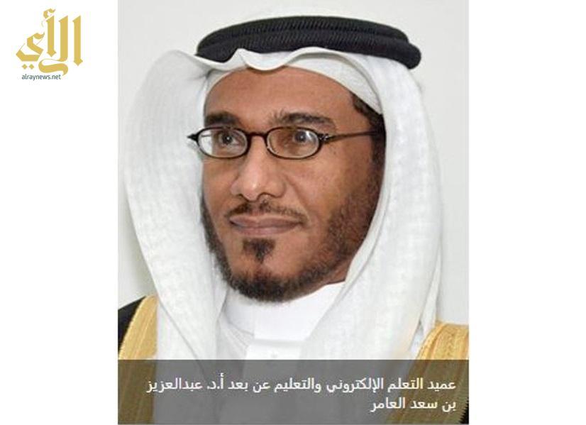 الدكتور عبدالعزيز سعد العامر عميدالتعليم الالكتروني