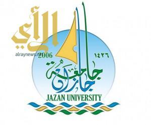 جامعة جازان تعلق الدراسة اليوم الخميس في جميع الكليات