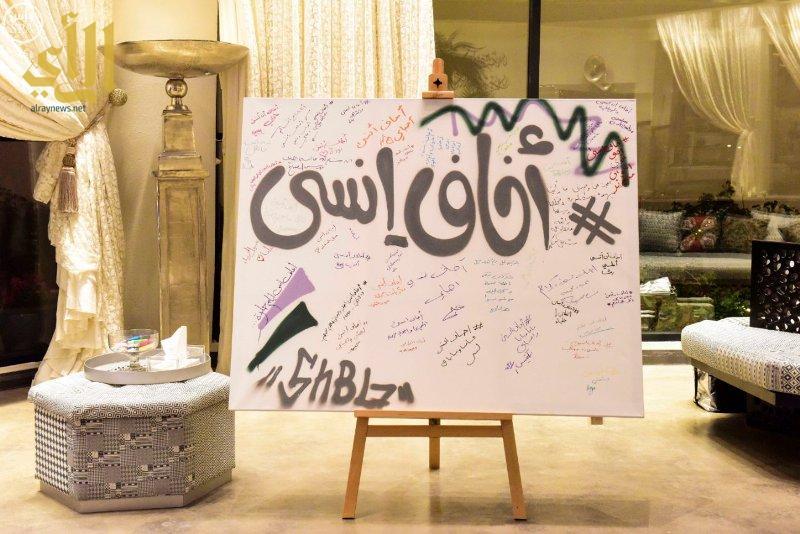 حرم أمير الرياض تدشن مشروع مزولة لدعم مرضى الزهايمر2