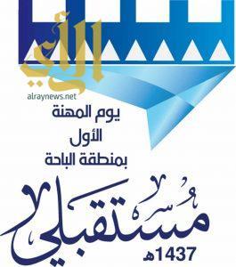 أمير الباحة يفتتح غداً فعاليات يوم المهنة الأول بالمنطقة