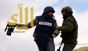 تسجيل 15 انتهاكاً إسرائيلياً بحق الصحفيين في فلسطين