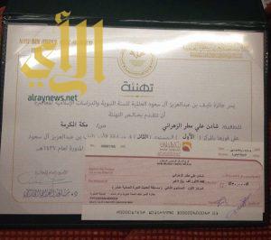 (شادن) تحقق المركز الأول في مسابقة الأمير نايف للسنة النبوية