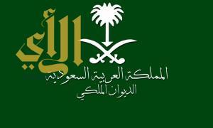 الديوان الملكي: وفاة الأميرة العنود بنت متعب بن عبدالعزيز