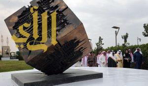 أمير مكة: لجنة لتقييم مجسمات ميادين جدة