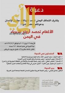 التحالف اليمني لرصد الانتهاكات يعقد ندوة عن الالغام التي تحصد أرواح الأبرياء الأربعاء المقبل