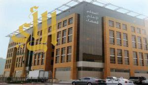 المجلس الأعلى للقضاء يوافق على افتتاح عدد من الدوائر القضائية