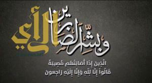 الشيخ عبيد بن حراك إلى رحمة الله