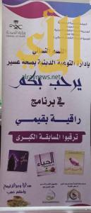 """التوعية الدينية بصحة عسير ومستشفى الخميس يفعلان برنامج """"راقيه بقيمي"""""""