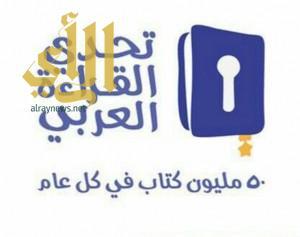 تأهل 30 طالبا وطالبة للمرحلة الثانية من مشروع تحدي القراءة العربي