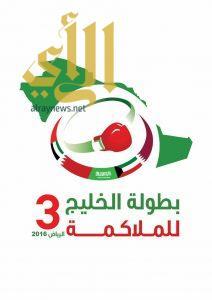 افتتاح خليجي 3 للملاكمة في الرياض
