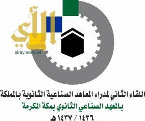 """""""صناعي مكة"""" يستضيف """" اللقاء الثاني لمديري المعاهد الصناعية بالمملكة"""""""