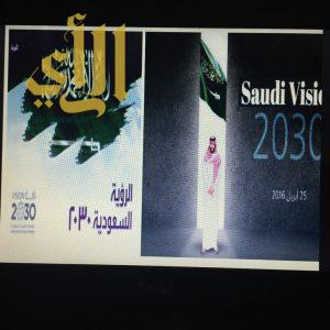 معلمة بالرياض تبدأ في تعريف الطالبات لرؤية السعودية 2030 ضمن دروس المنهج الدراسي