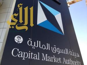 السعودية تعتزم زيادة الشركات المدرجة بالبورصة لـ250