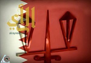 القضاء البحريني يصدر أحكامًا على عدد من الإرهابيين