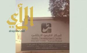 الملتقى العلمي التوعوي باضطراب طيف التوحد – 6-7 ابريل – ريتز كارلتون الرياض