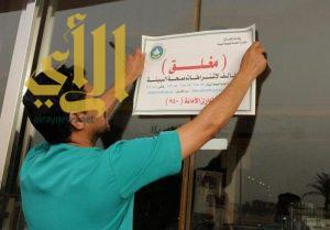 أمانة الرياض تغلق 9 محلات ومعامل وتستبعد 18 عاملا في العريجاء