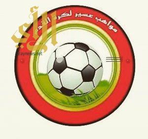 غدًا الأحد .. ختام بطولة مواهب عسير لكرة القدم 2