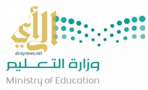 تعليق الدراسة في الرياض يوم غدٍ الأربعاء