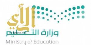 مكتب التعليم بأبها الأول في مؤشرات الأداء الإشرافي النوعي بتعليم عسير