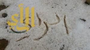 بالصور .. مواطن يكتب اسم صحيفة الرأي بحبات البرد في بلقرن
