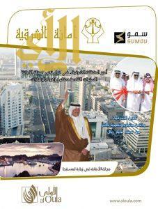 امانة الشرقية: إصدار العدد الجديد من المجلة بحوار مع سمو امير الشرقية