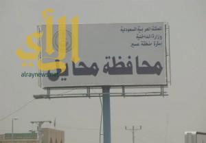 أمطار  الرحمة والبركة تهطل على محافظة محايل عسير