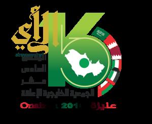 خبيرات الإعاقة يشاركن في الملتقى الخليجي 16