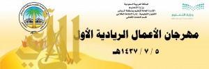 كشافة الرياض تنظم مهرجان للأعمال الريادية الكشفية بالرياض