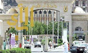 وظائف إدارية وفنية شاغرة بجامعة أم القرى