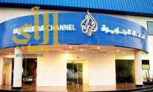 إغلاق مكاتب الجزيرة في العراق لانتقادها ممارسات بغداد الطائفية