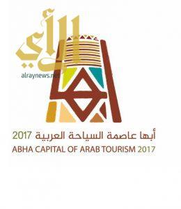 """فيصل بن خالد يعتمد الشعار الرسمي لفعاليات وبرامج """" أبها .. عاصمة السياحة العربية ٢٠١٧ """""""
