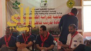 الكشافة السعودية تشارك في الدراسة العربية النموذجية بالسودان