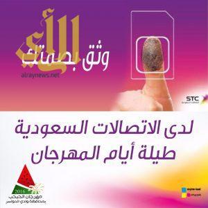 STC توثق بصمة عملائها في مهرجان الحبحب الرابع