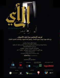 غداً الاثنين الشرقية تستضيف فيلم «آل زهايمر» في محطته الثالثة
