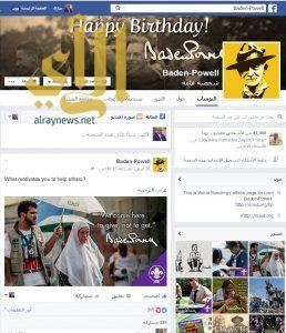 الكشافة السعودية في خدمة الحجاج على صفحة مؤسس الحركة الكشفية