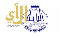 المركز الطبي بجامعة الباحة يُنظم فعالية التوعية بسرطان الرئة