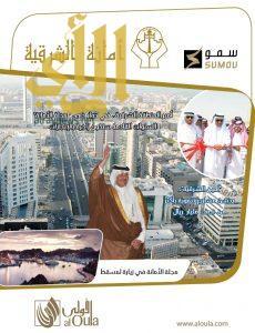 سمو أمير الشرقية يشكر أمانة الشرقية على الإصدار الجديد ( 23 ) لمجلة الامانة