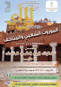 """ندوة عن """" الموروث الشعبي """" في محافظة وادي الدواسر"""