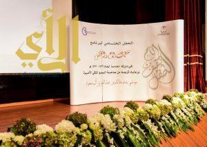 الأميرة موضي بنت خالد ترعى الحفل الختامي لبرنامج تثقيف الأم والطفل