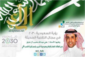 """الكلية التقنية بنجران تنظم لقاء بعنوان """" رؤية السعودية 2030 في مجال التقنية الحديثة """""""